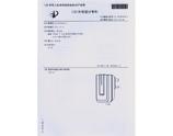 A型沙龙365国际娱乐外观专利