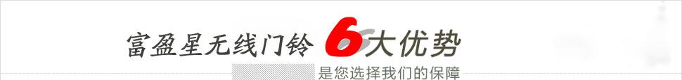 富盈星无线同乐城娱乐网产品6大优势